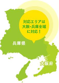 対応エリアは大阪•兵庫全域に対応!