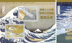 切手(日本切手)